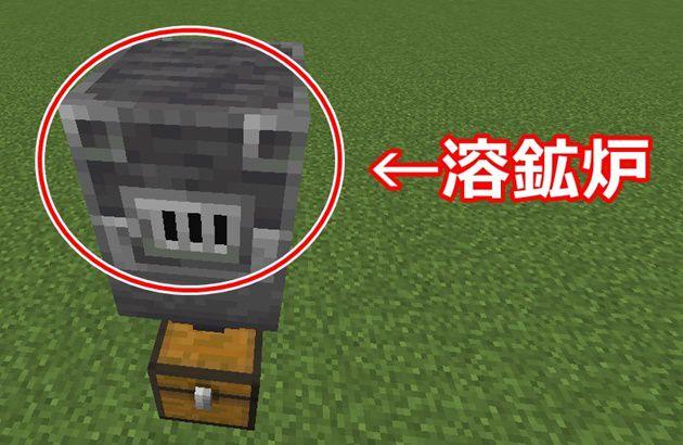 ホッパーの上には溶鉱炉を設置