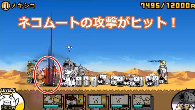9:ネコムートの攻撃がヒット!