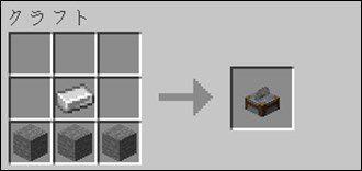 石切台の作り方