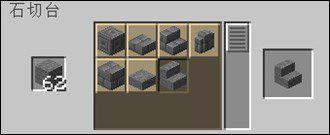 1個のブロックで階段ブロックを作ることができる