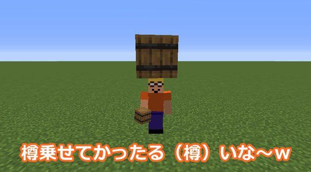 樽の作り方・使い方まとめ