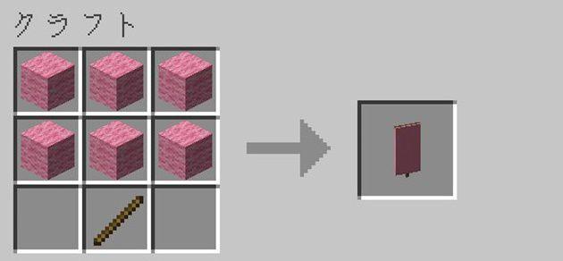 ピンクの旗の作り方