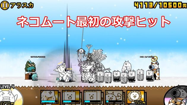 6:ネコムート最初の攻撃ヒット