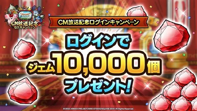 CM放送記念キャンペーンで10000ジェム