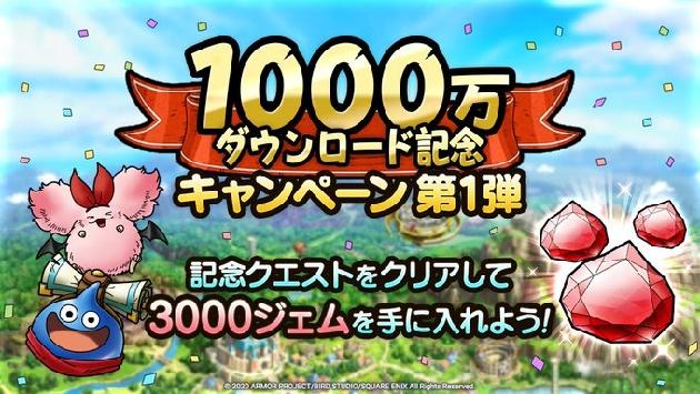 1000万ダウンロード記念で3000ジェム