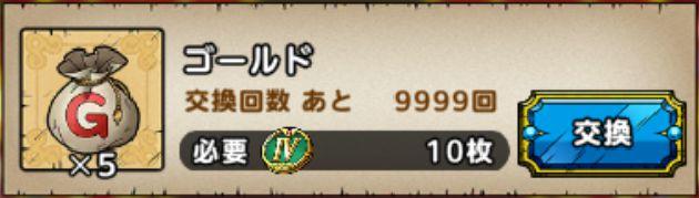 ゴールド9999個