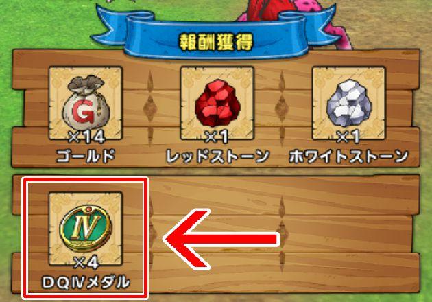 ○○の宝石:初級のイベントメダル獲得量