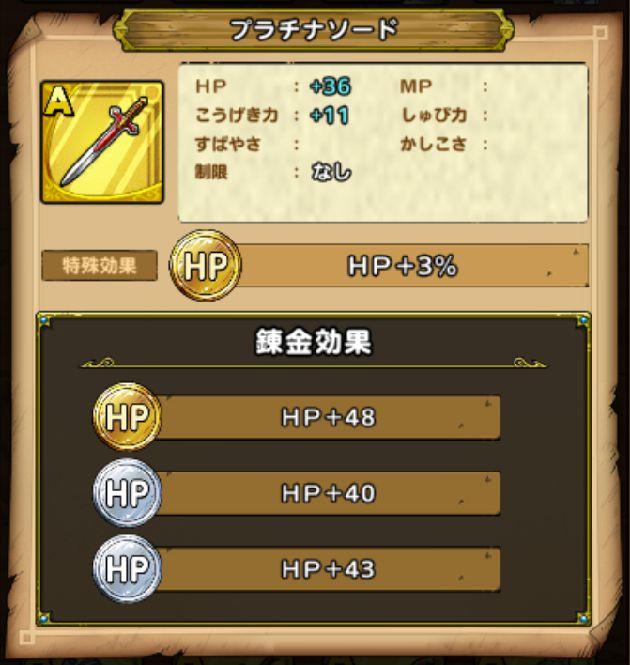 HP盛りの剣