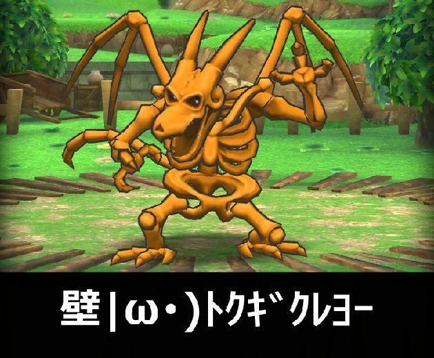 ドラゴンゾンビ
