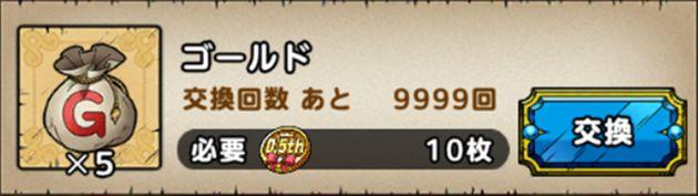 在庫9999のゴールド