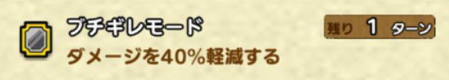 ダメージを40%軽減
