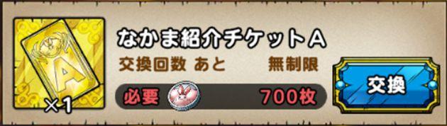 なかまの紹介チケットA