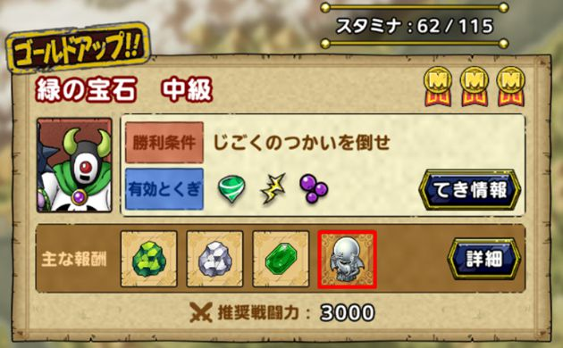 ○○宝石:中級