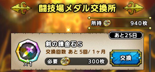 剣の錬金石S