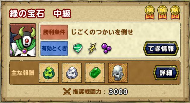 緑の宝石:中級