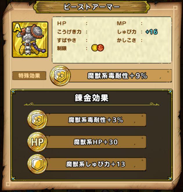 アームライオンのおすすめ装備②