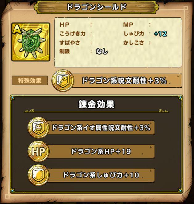 ドラゴンシールド