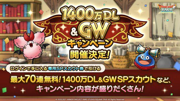 1400万DL&GWSPスカウト