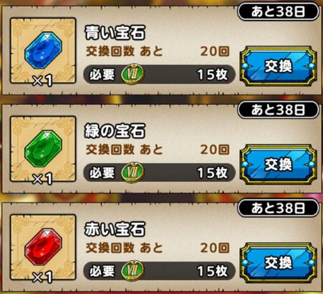 ○○の宝石