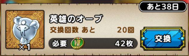 ○○のオーブ