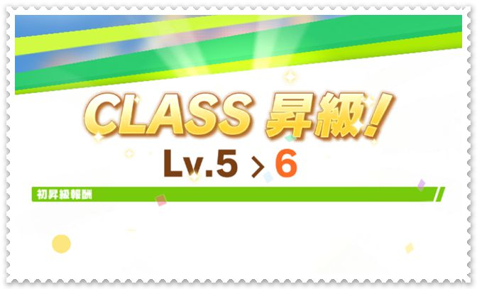 クラス6初昇級