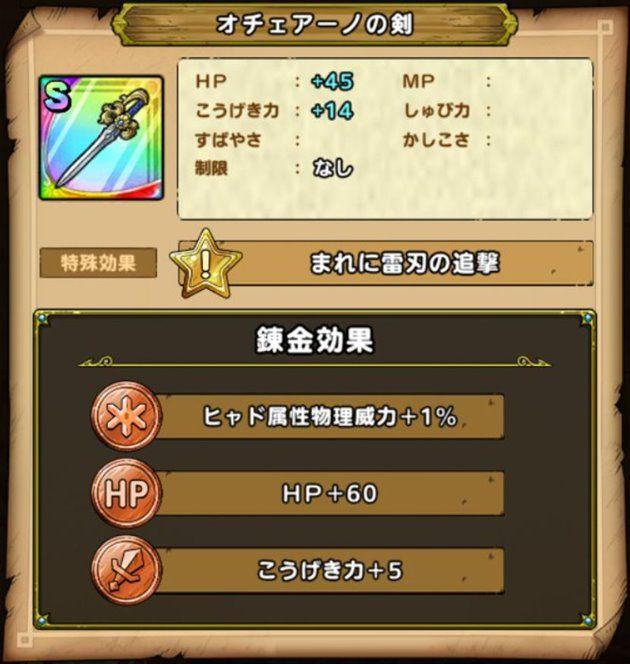オチュアーノの剣の初期性能