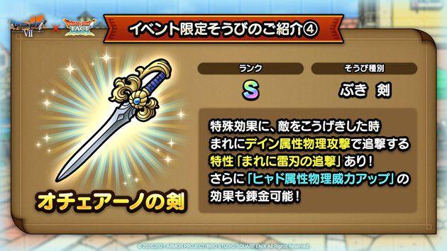 オチェアーノの剣のサムネ