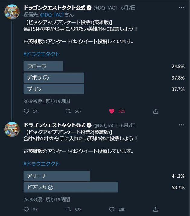 英雄版の投票結果