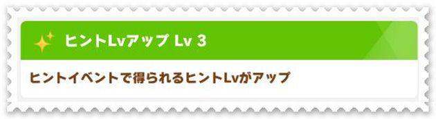SSRゴールドシップは、ヒントLvアップもLv3と高め。