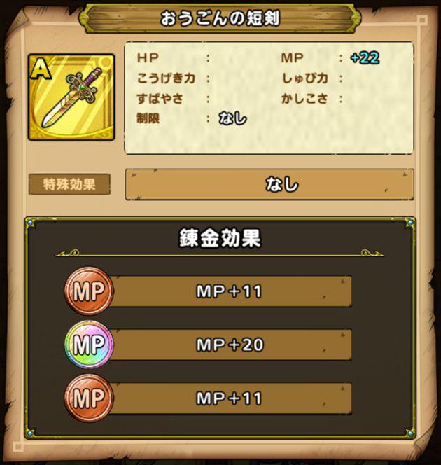 最大MP特化の黄金の短剣