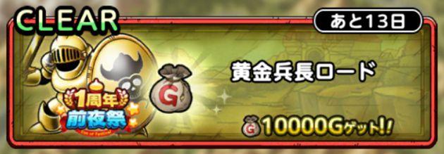 やること③:黄金兵長ロード