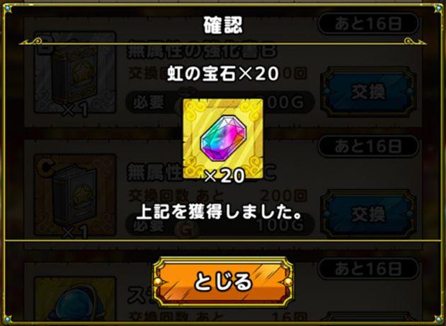 虹の宝石購入画面