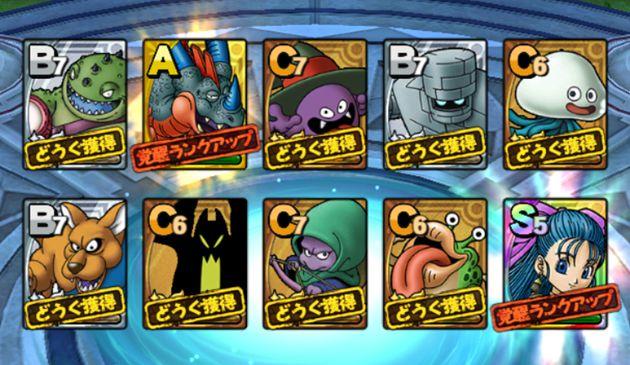 英雄版100連の結果:41連~50連目