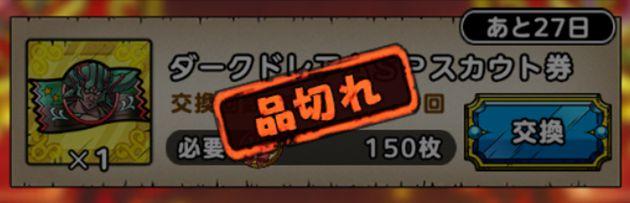 ○○SPスカウト券