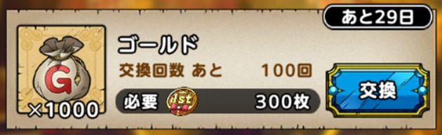 ゴールド×1000