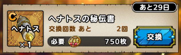 ○○の秘伝書