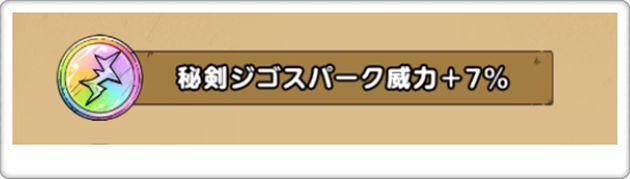 秘剣ジゴスパーク威力+7%