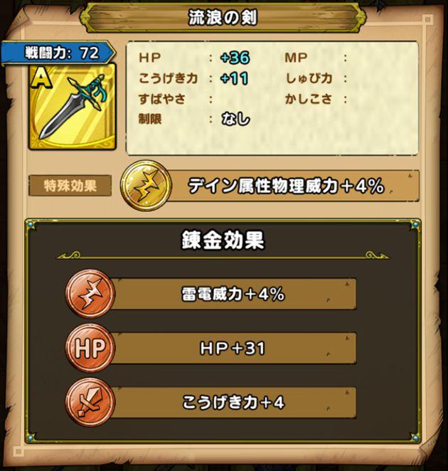 流狼の剣②