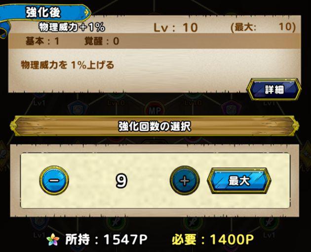 Lv10まで上げる才能ポイントは1400P必要