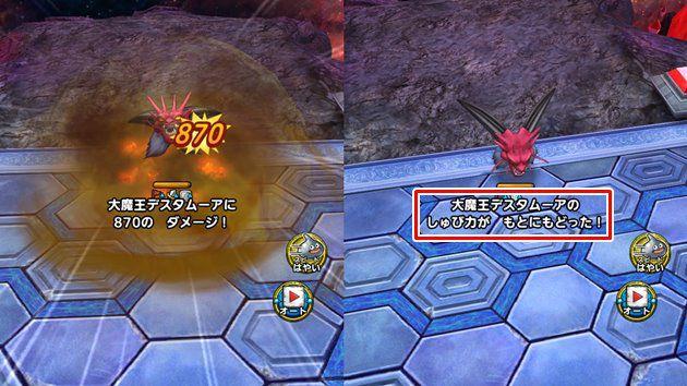 メタルドラゴンのミサイルの追加効果