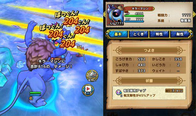 獣王雷爪撃+10のダメージ