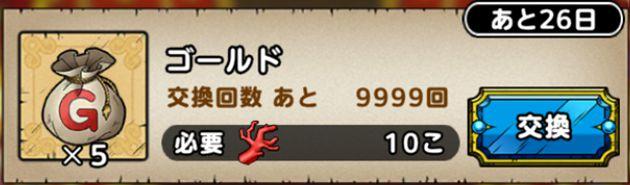 在庫が9999個あるゴールド