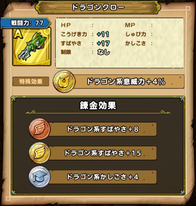 ドラゴンクロー