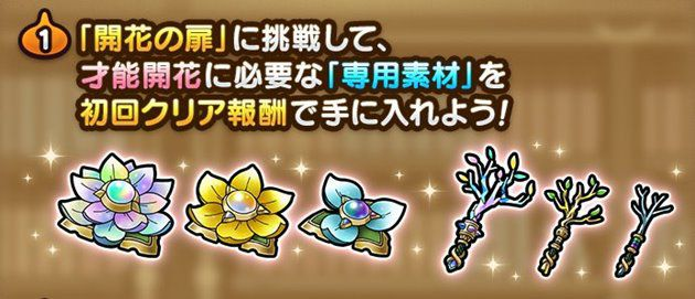 開花の扉の報酬