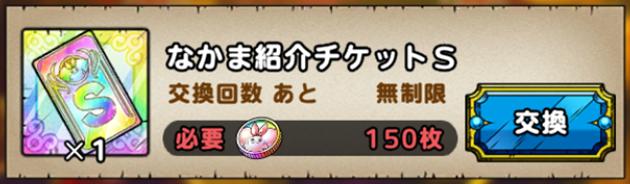 なかま紹介チケットS