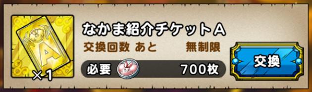 なかま紹介チケットA