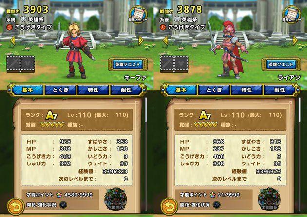 シルバーマントはライアンやキーファなどより攻撃力が上。