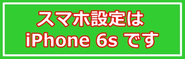 スマホの設定はiPhone 6sの場合