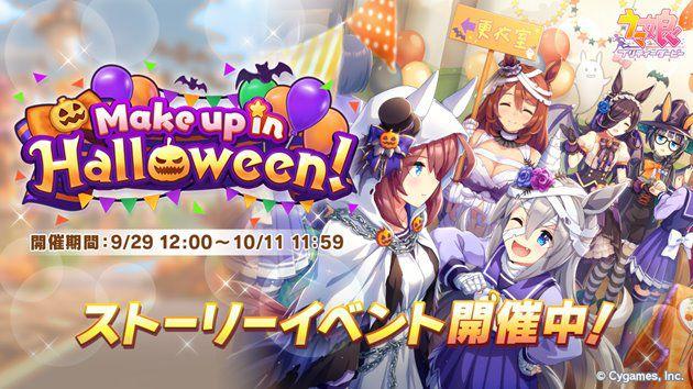 Make up in Halloween!(メイクアップインハロウィン)イベント