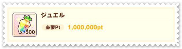 100万PTまでイベント報酬が追加。